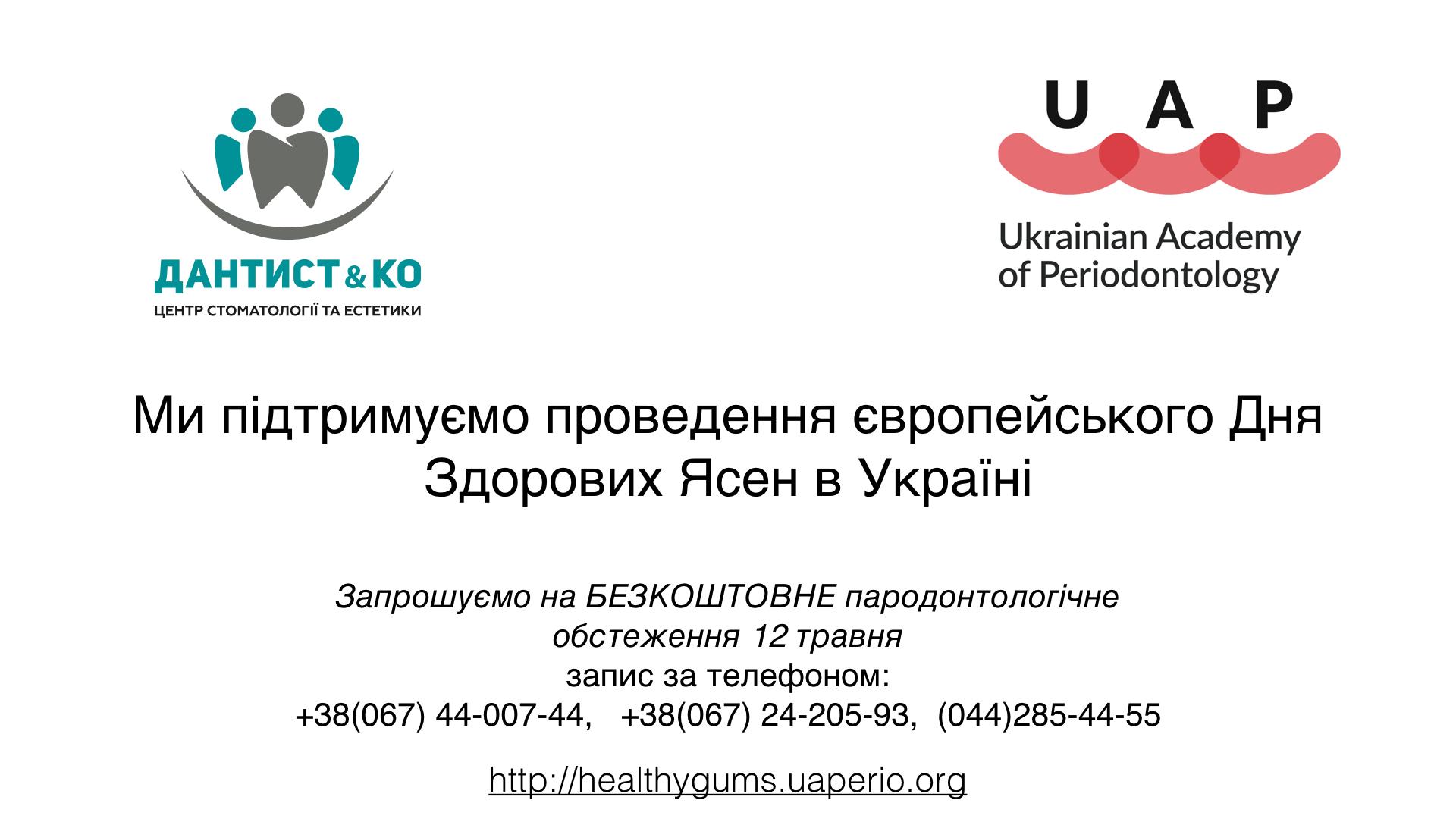Міжнародний День здорових ясен